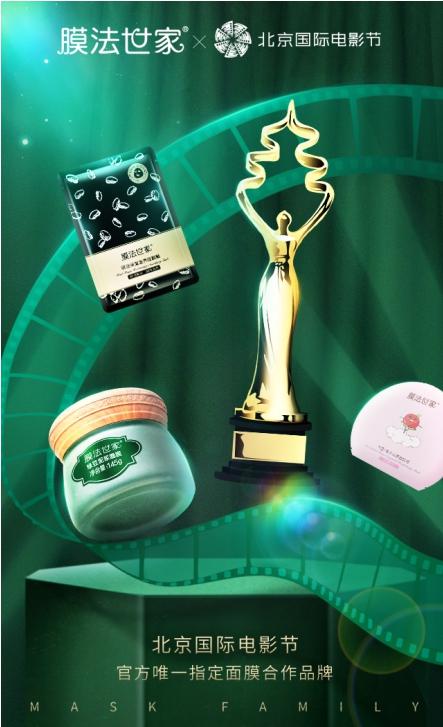 北京國際電影節進入倒計時,膜法世家受邀成指定面膜合作品牌