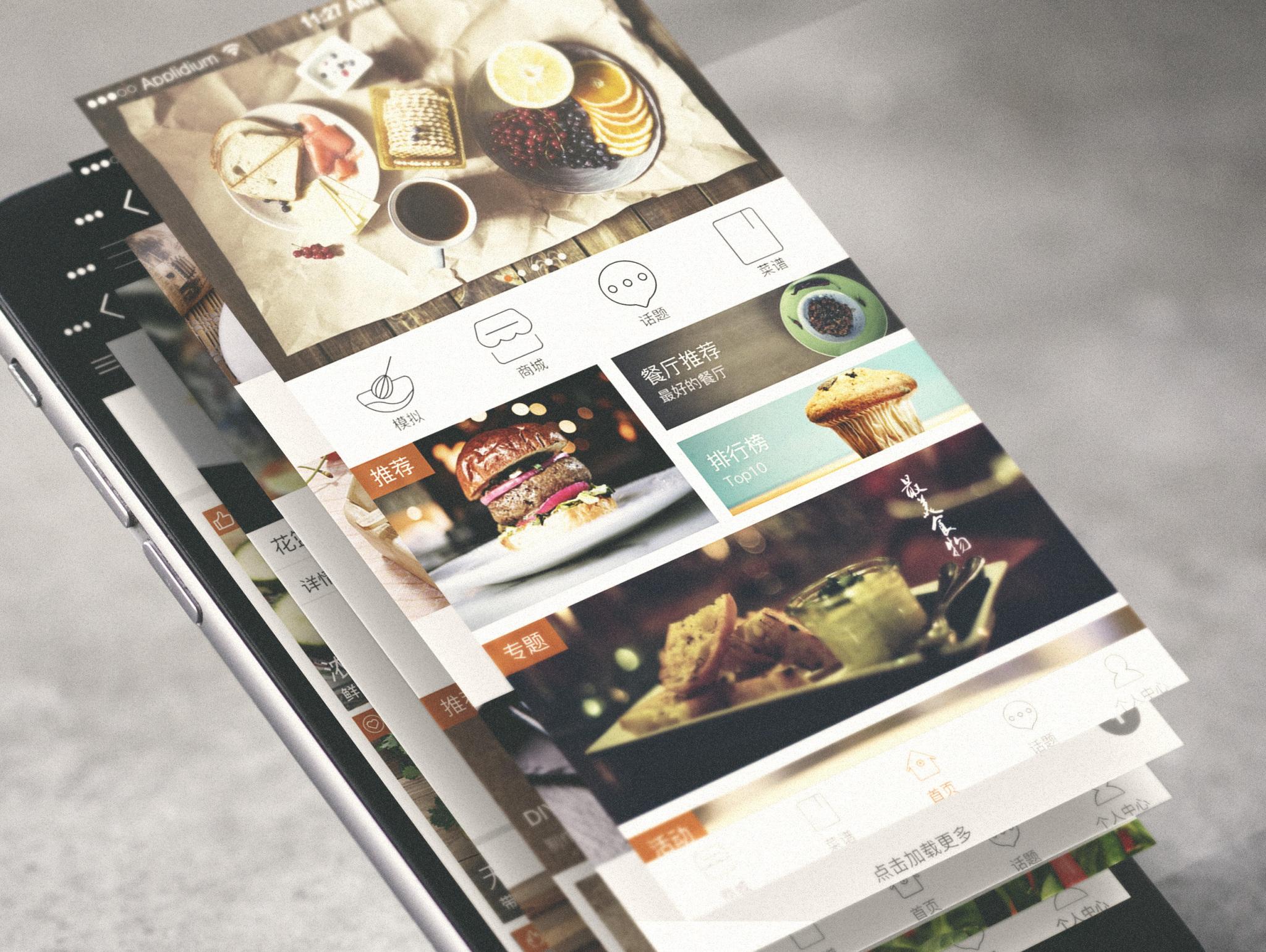 厨房APP开发的优点和特色