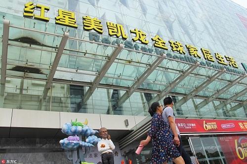 """对比全球家居零售巨头,中国家居卖场能否生长出千亿级的企业"""""""
