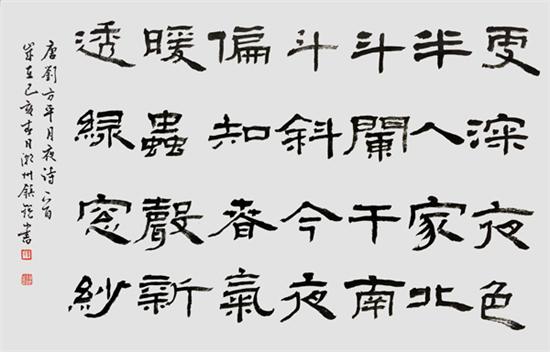 大器晚成——李镇锐书法艺术简析