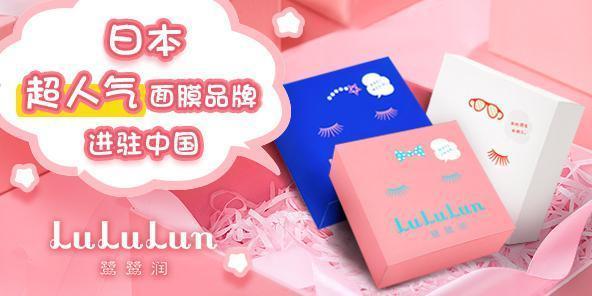 日本人气面膜品牌LuLuLun鹭鹭润升级品质,正式入驻天猫!