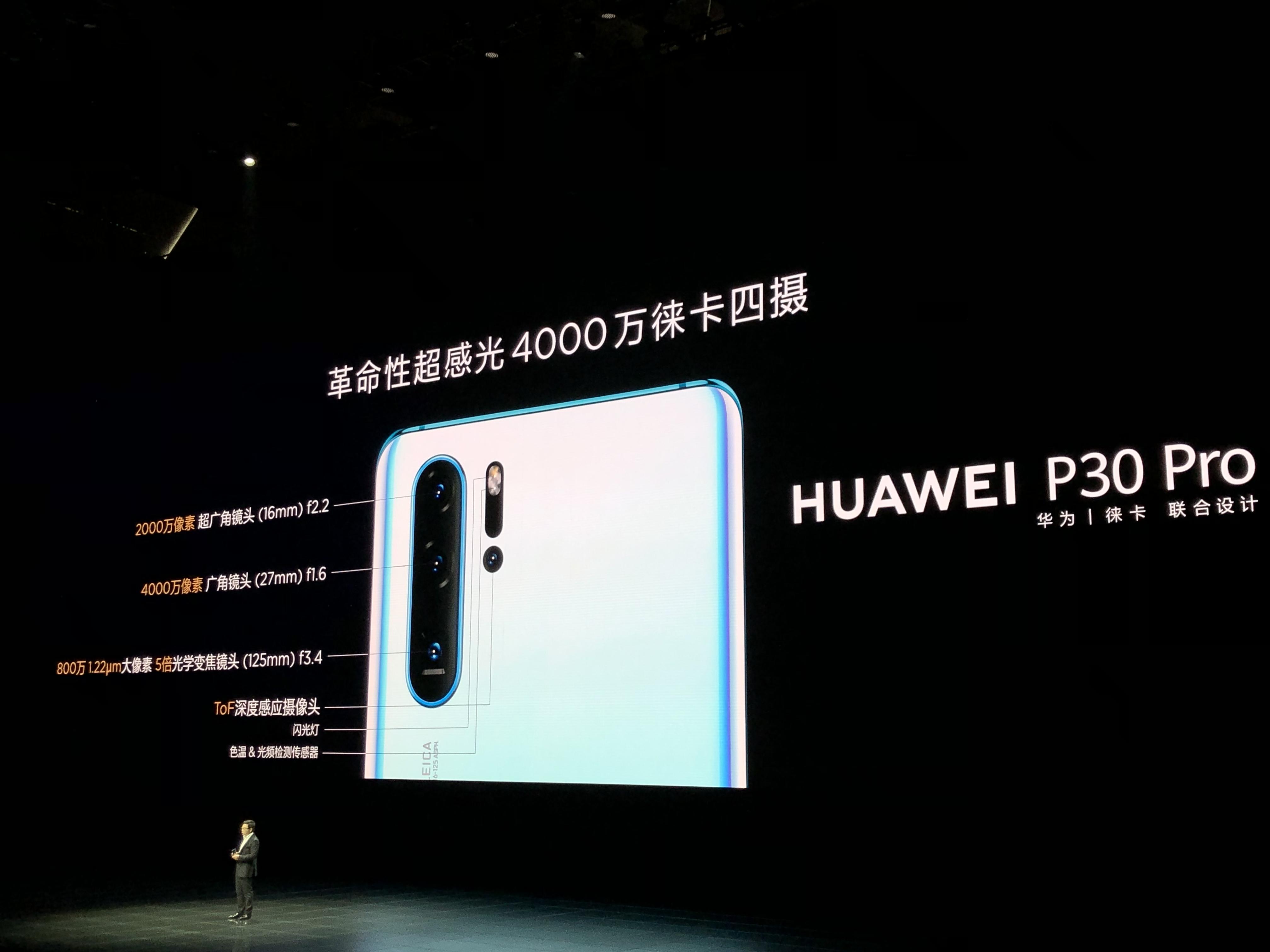 华为P30国行版发布 售价3988元起 比国际版便宜近半的照片 - 6