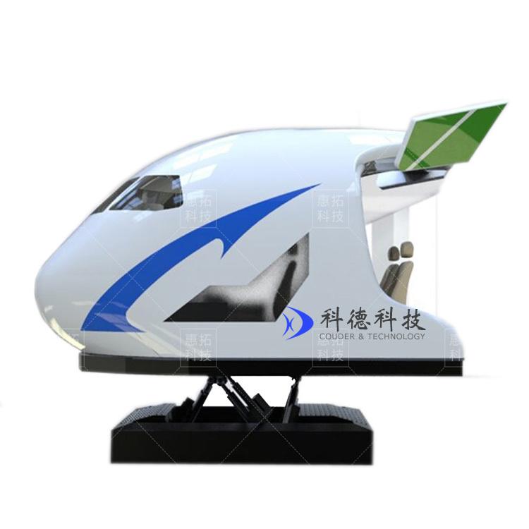 C919飞行模拟器
