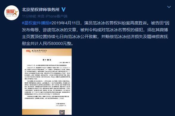 范冰冰名誉权案再胜诉 被告须公开道歉还要赔偿8万块钱