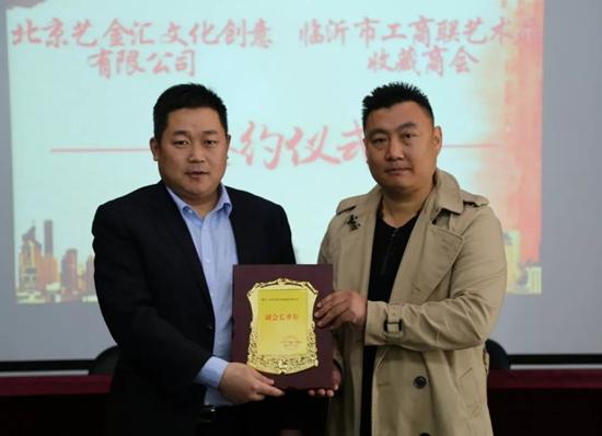 北京艺金汇文化与临沂工商联艺术品收藏商会合作签约圆满成功!