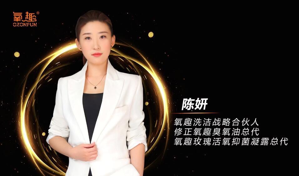 氧趣陈妍:梦想开始都是灰色的,成功需要坚持和努力!