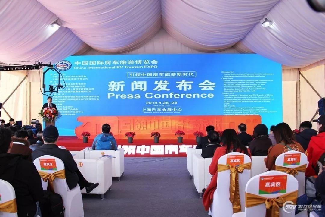 4月26-28日中国国际房车旅游博览会 上海房车展 即将开幕