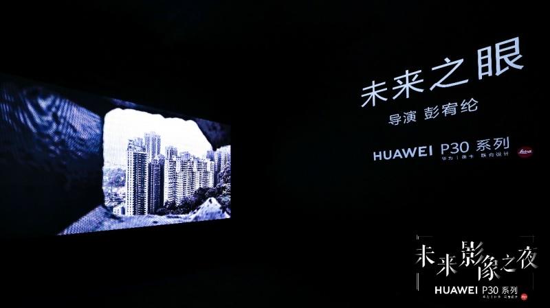 """""""爱是最伟大的科技"""" HUAWEI P30系列带来""""未来影像""""-最极客"""