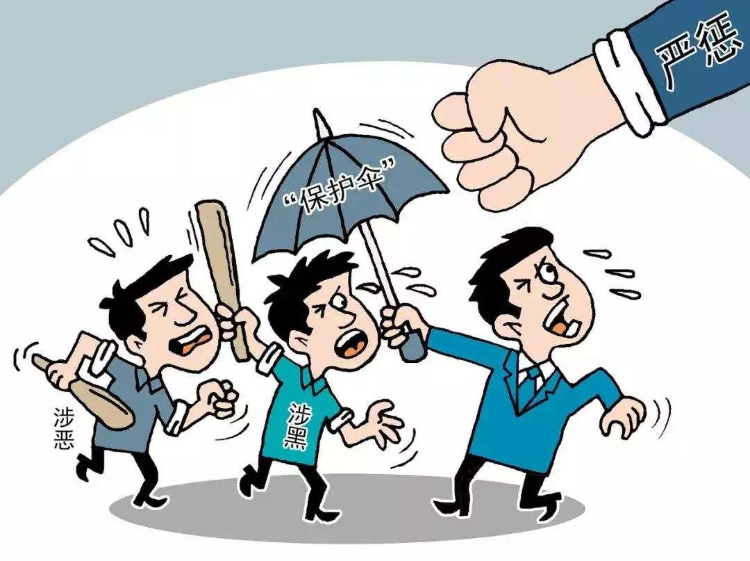 """天津通报17把""""保护伞"""" 已查处""""官伞""""、""""警伞""""84人"""