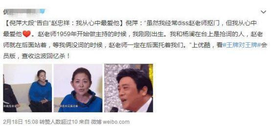倪萍借赵忠祥家录节目暴露两人关系,曾直言:从心中最爱他! 娱乐八卦 第9张