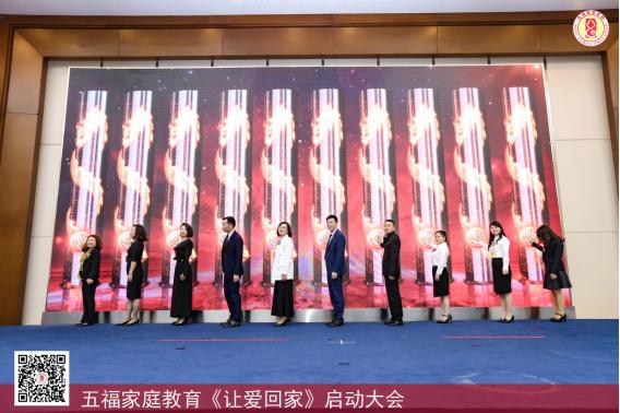 """""""让爱回家—五福家庭教育慈善公益中国行""""启动仪式在成都举行"""