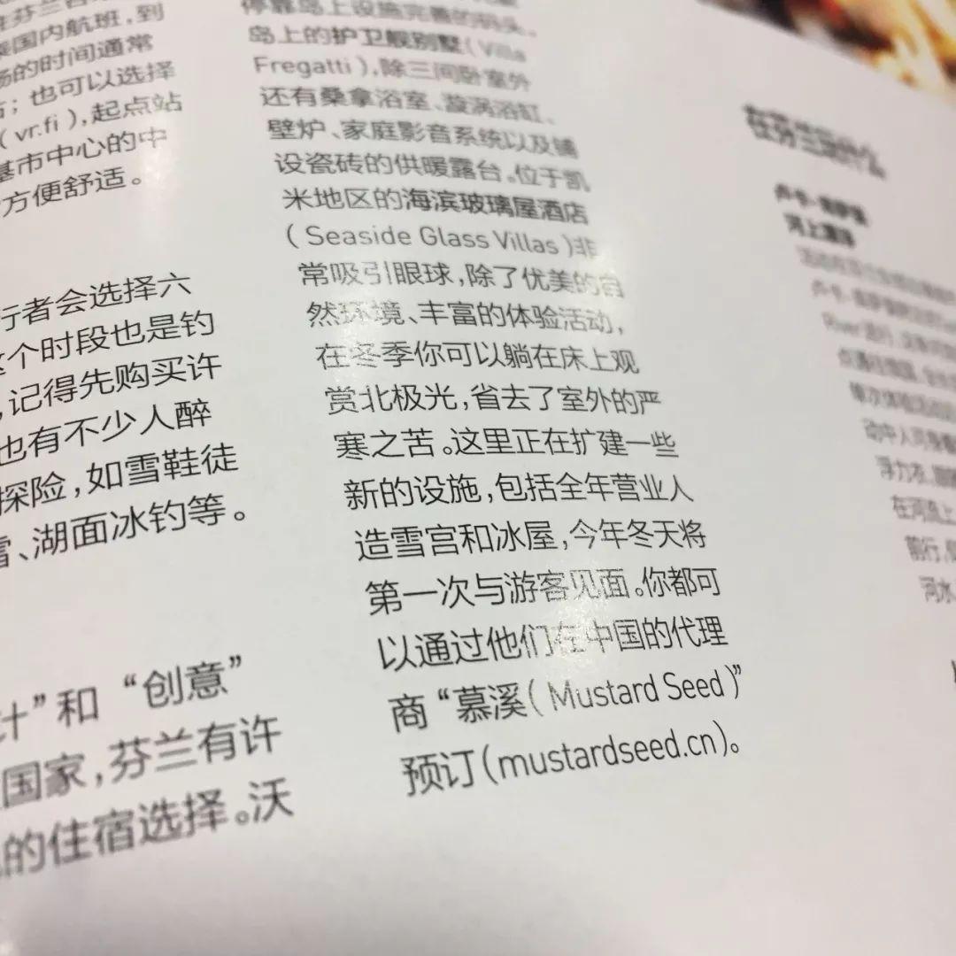 《悦游》11月刊