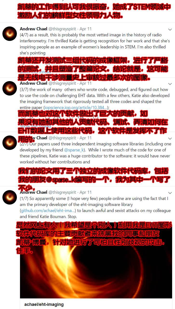 洗出黑洞照片的MIT女博士 正被互联网暴力疯狂骚扰的照片 - 5