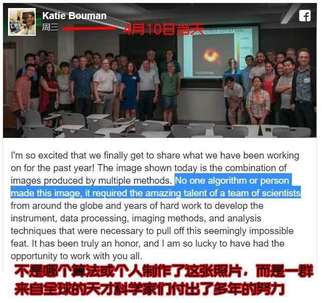 洗出黑洞照片的MIT女博士 正被互联网暴力疯狂骚扰的照片 - 7
