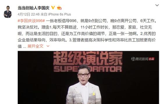 马云刘强东站台996 网友:多给工资少灌鸡汤的照片 - 4