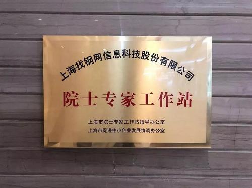 """找钢网院士专家工作站建设通过中国科协认证"""""""