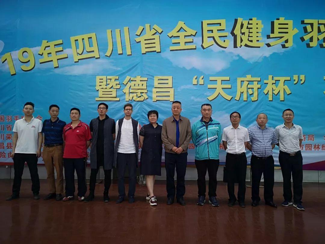 【2019四川省全民健身羽毛球赛德昌站】办人民群众最满意的赛事!