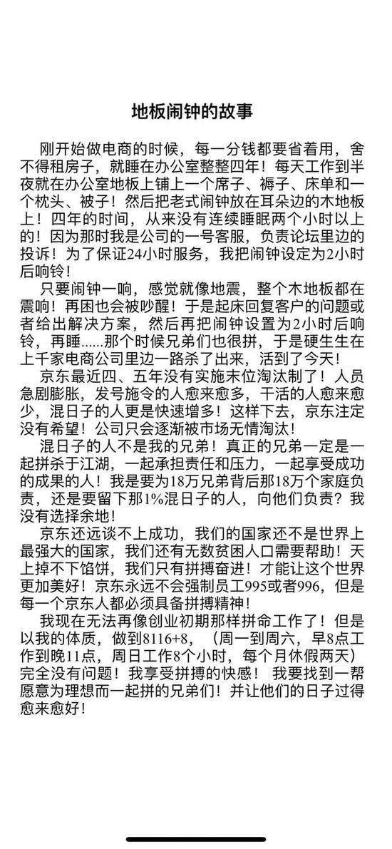 马云刘强东站台996 网友:多给工资少灌鸡汤的照片 - 3