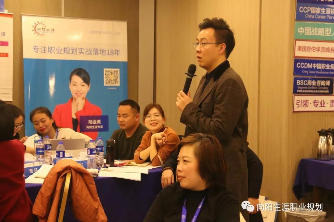 向阳生涯CCP生涯规划师课程