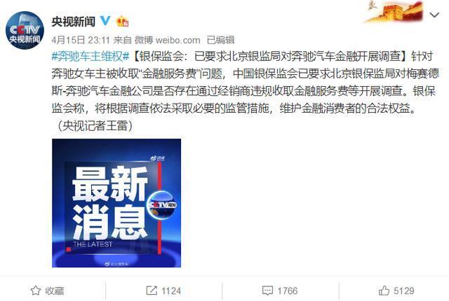 央视欲采访奔驰4S店:交涉3小时被拒的照片 - 3