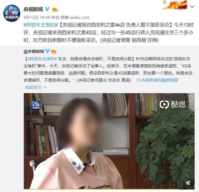 央视欲采访奔驰4S店:交涉3小时被拒的照片 - 2
