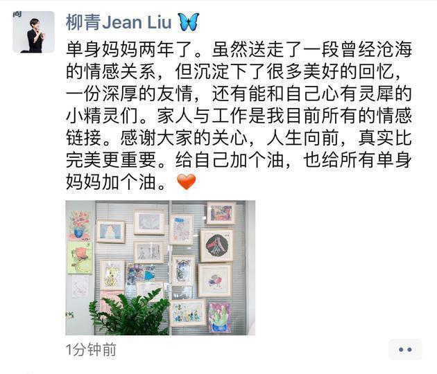 滴滴出行总裁柳青宣布正式离婚