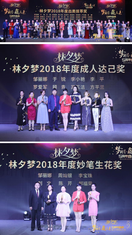 """""""梦新生·赢未来""""林夕梦5周年盛典璀璨落幕"""