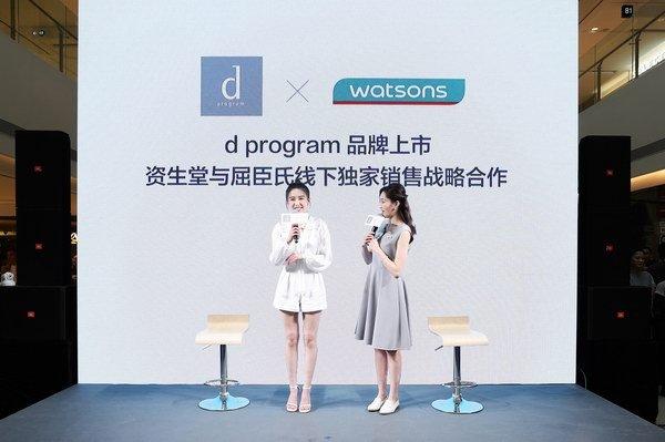 新品牌 新模式 资生堂携手屈臣氏中国市场再加码