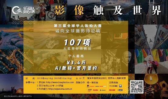 第三届全球华人旅拍大赛启动征稿 10万奖金等你来拿!