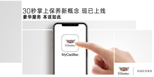 凯迪拉克 APP上海车展上线 展示服务新体验