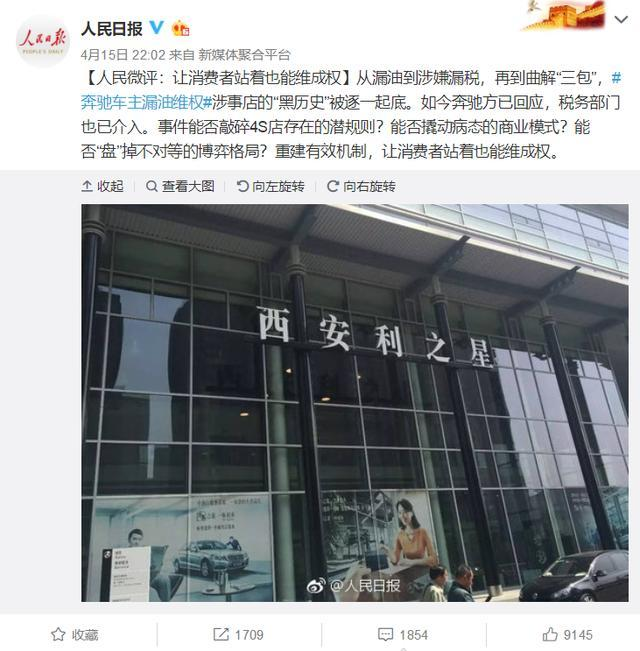 央视欲采访奔驰4S店:交涉3小时被拒的照片 - 6