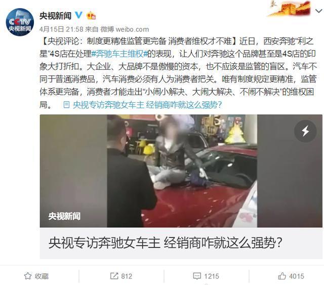 央视欲采访奔驰4S店:交涉3小时被拒的照片 - 4