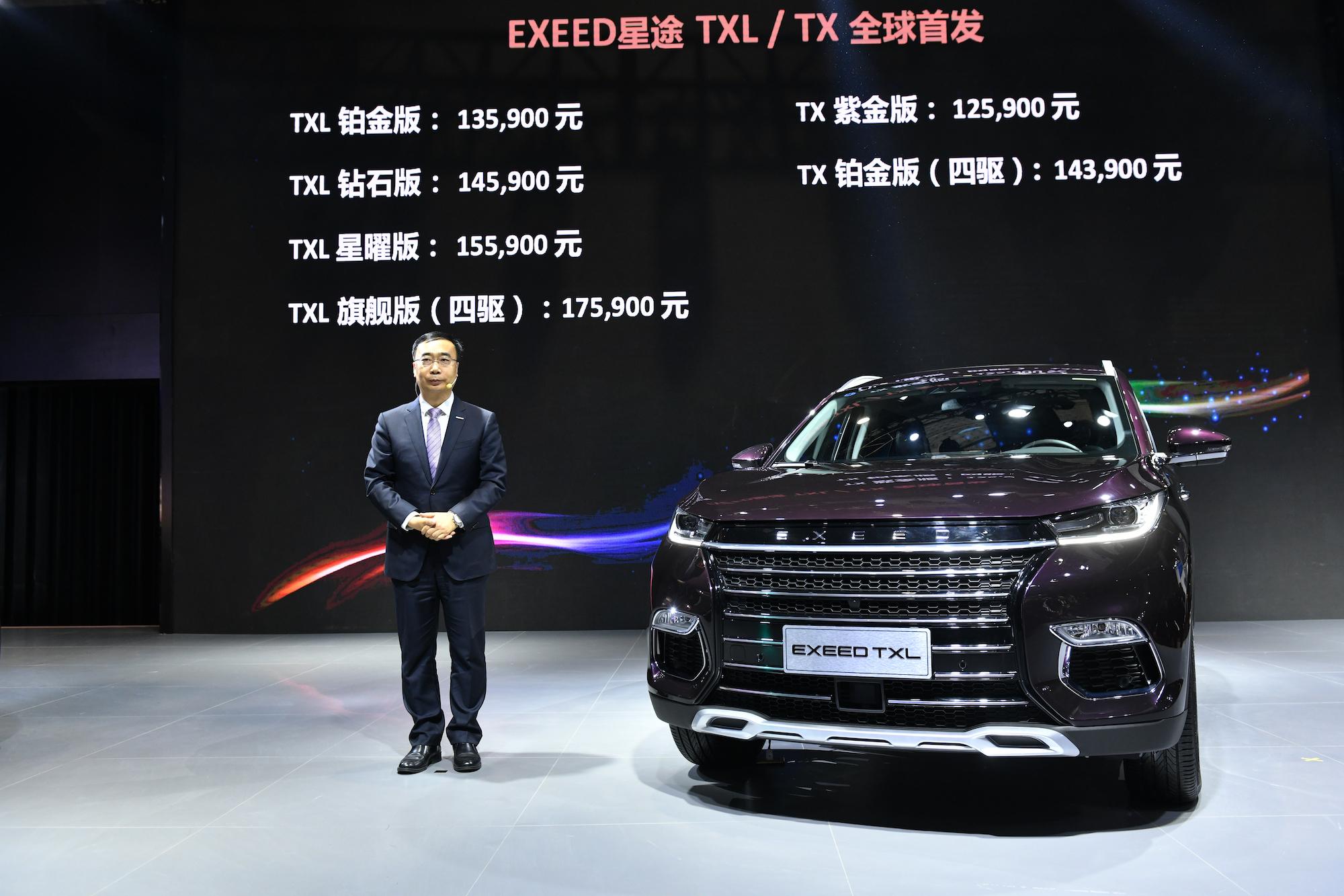 超越想象!上海车展EXEED星途TXL/TX火爆上市 震撼权益与全球招商燃遍全场