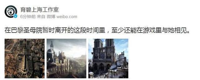 《刺客信条:大革命》或能为巴黎圣母院修复提供指导的照片 - 3
