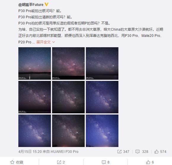 华为P30 Pro真的能拍银河吗?摄影师用九张实拍给出答案的照片 - 2