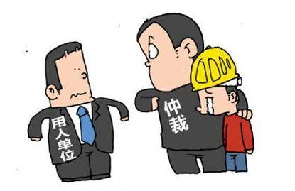 劳动保险纠纷_关于劳动纠纷 保险劳动纠纷