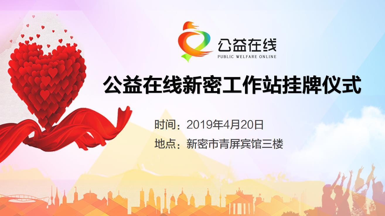 公益在线 河南省新密市工作站将于4月20日在新密市举行挂牌仪式
