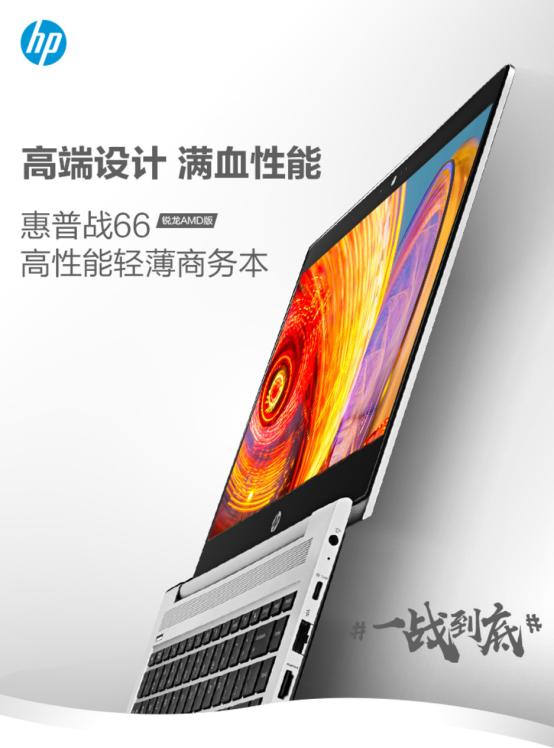 惠普战66 AMD版再升级,512G SSD预约专享3999元!