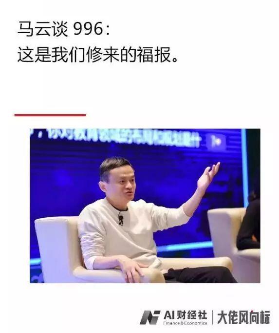 996 in Alibaba
