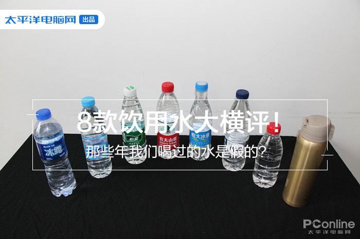 8款饮用水大横评 那些年我们喝过的水是假的?