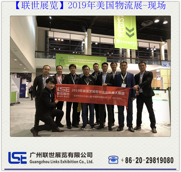 WOW!联世展团携手中国物流品牌企业闪耀ProMat 2019
