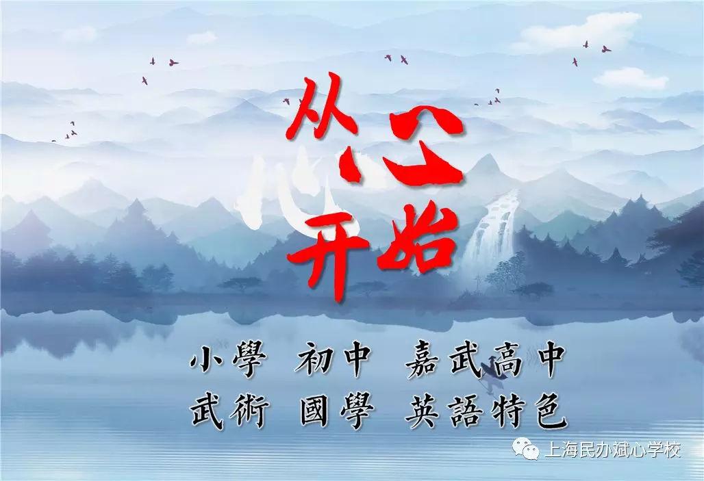 """文能""""之乎者也"""",武能""""干戈箭羽""""――记2019年斌心学校校园开放日活动"""