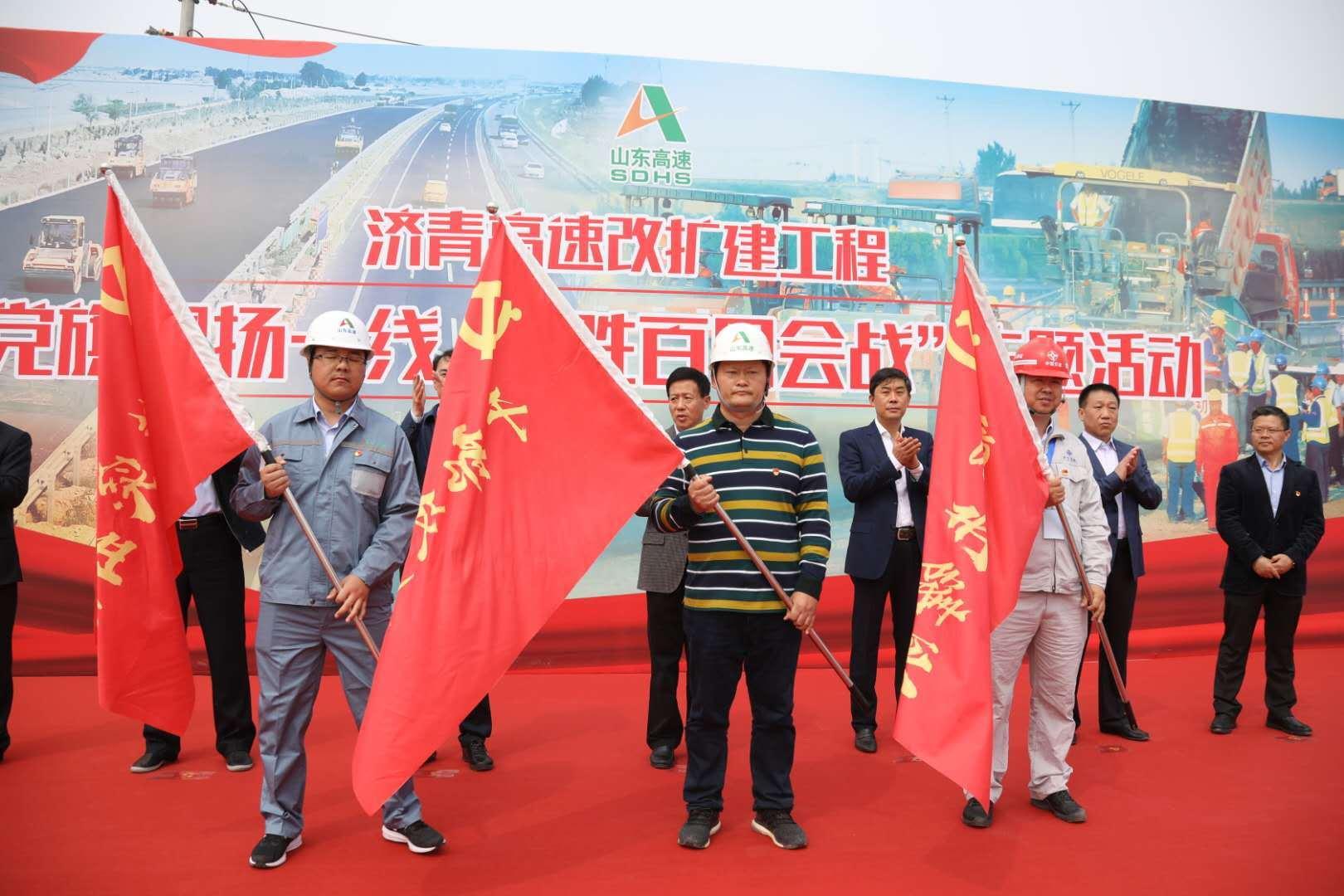 中交路建济青四标党员先锋队打出旗帜