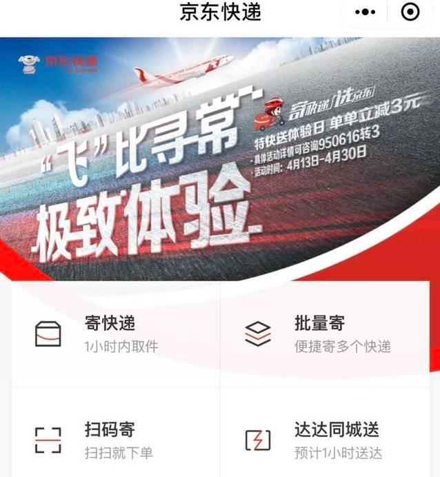 """京东快递入局""""同城速递"""",引领行业走向规范化"""