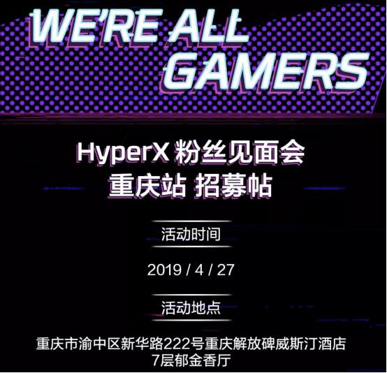 电竞狂欢即将开启!HyperX粉丝见面会邀你决战山城