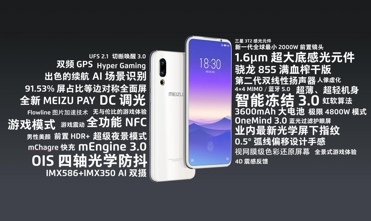 魅族16s发布:骁龙855+无刘海对称全面屏 3198元起的照片 - 9