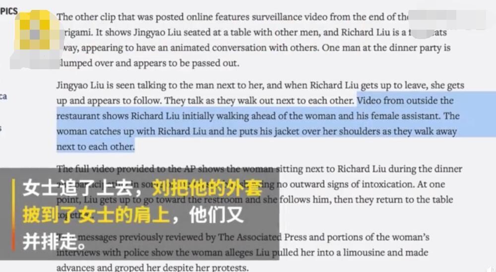 女方发视频反击:三小时饭局都挨着刘强东的照片 - 3