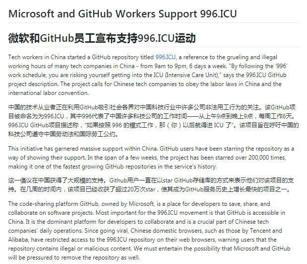 """微软员工向公司施压 以支持陷入困境的GitHub""""996.ICU""""项目的照片 - 2"""