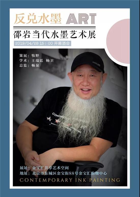 艺美视界展览预告:反兑水墨——邵岩当代水墨艺术展