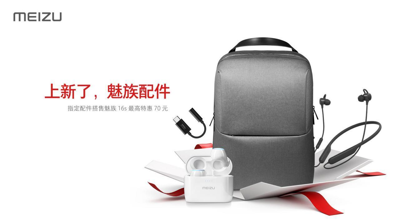 魅族16s发布:骁龙855+无刘海对称全面屏 3198元起的照片 - 12